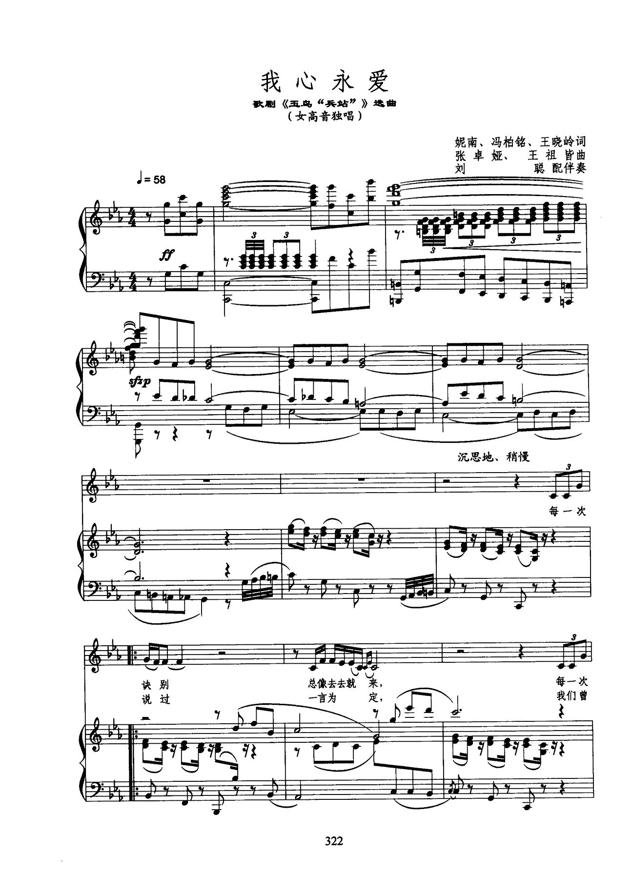 欢乐颂 c大调五线谱