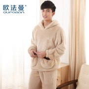 Oufaman men's pajamas with Korean male winter cashmere homewear youth warm flannel suit sleeve head