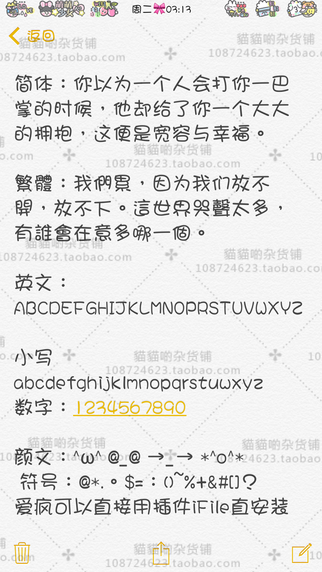 【华康少女字体】_推荐图片