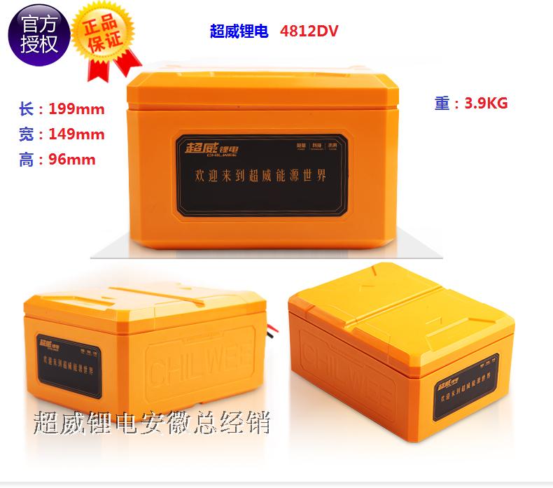 超威锂电池4812dv4812lt4812非天能20电池电动车电摩