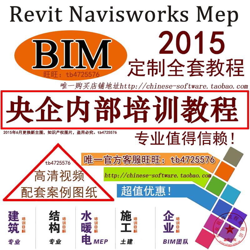 navisworks软件建筑结构机电