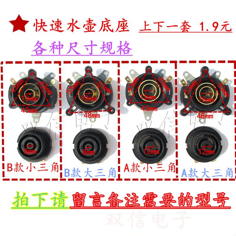 电热水壶配件电水壶底座温控器