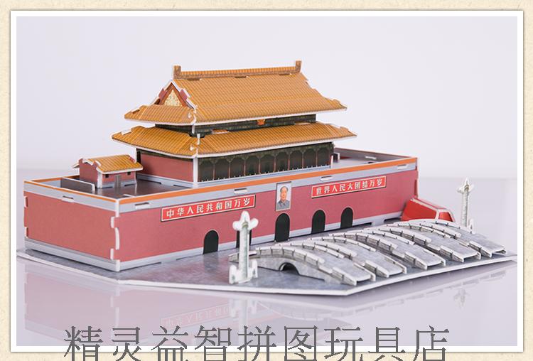 科教儿童玩具立体拼图拼插模型北京名胜古迹天安门清