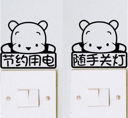 能节约用电标识墙贴纸维尼熊可爱卡通温馨提示开关贴
