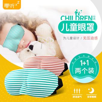 1+1零听儿童眼罩 睡眠遮光透气护眼罩卡通 亲子小孩睡觉可爱男女