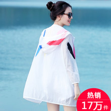 Sunscreen girl 2018 summer new Korean version mid long sunscreen suit, white beach comfortable casual jacket.