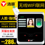 Hysoon 3969T face cloud fingerprint attendance machine brush face recognition network access control mobile phone card WIFI