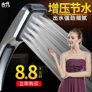 The bathroom shower nozzle pressure holding pressurized spraying nozzle water heater bath shower set