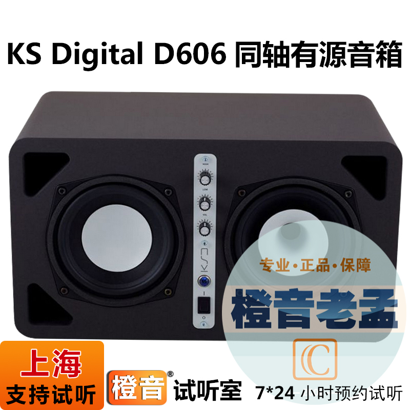 Orange tone, old Meng, KS, KS, digital, D606, coaxial monitor, speakers, one pair