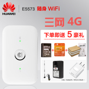 The HUAWEI E5573 4G portable WiFi wireless router network mobile telecommunications Unicom Internet treasure car WiFi