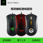 Razer Razer Prodigal Viper Model Elite 2013 Watch Pioneer Wired gaming mouse RGB Jedi survival