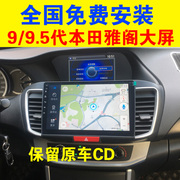 Honda Accord 9.5 Accord Accord 10.2 pollici Android smart-wide screen specifico per auto di una macchina