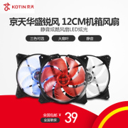 Beijing-day Huasheng Rui desktop computer mute chassis cool fan LED glare 12cm chassis cooling fan