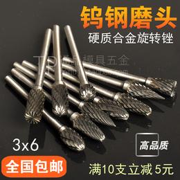钨钢磨头硬质合金旋转锉电磨打磨头木工铣刀金属不锈钢开槽3*6mm
