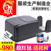 TSC ttp-244pro barcode printer, label printer thermal self-adhesive tag wash face single electronic label
