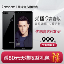 (as low as 999) Huawei Honor Glory and Glory 9 Youth Edition full screen smartphone full Netcom mobile official flagship store new official website genuine old student Photo mobile phone