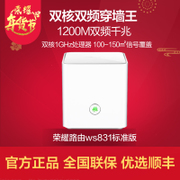 Huawei Honor ws831 Router Standard Edition Gigabit wireless parete wifi domestica Wang fibra intelligente dual-band