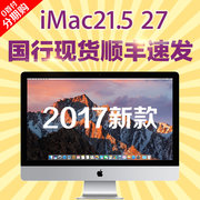 2017 21.527 inch iMac MNDY2 4K machine Apple/ apple MK142CH/A 5K custom