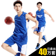 Fast flying suit Male Basketball Jersey training vest sports competition uniforms customized printing group purchase