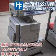 Sharp Ar355/ar 455/4511/451 Monochrome copier digital copier sharp copier