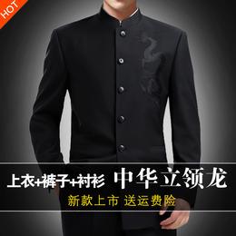 男士青年中山装套装三件套中华立领修身西服装演出服结婚礼服唐装
