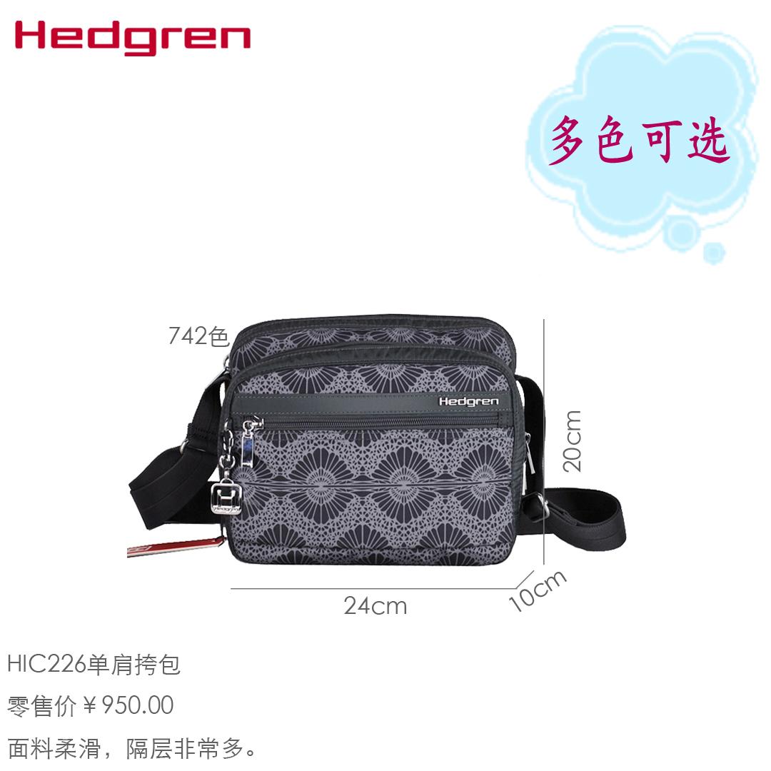 国内代购▲Hedgren海格林 HIC226 休闲单肩包斜挎包 24*20cm 专柜