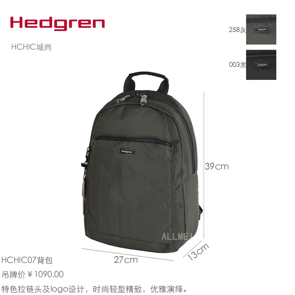 国内代购▲Hedgren海格林 HCHIC07时尚轻型背包双肩包27*39cm专柜