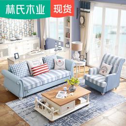 林氏木业单人沙发椅地中海田园风格家具客厅卧室小布艺沙发2050