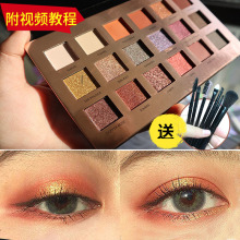 Eyebrow daddy Philippine Luer Focallure Homemade 18-color Sunset Renaissance Eye Shadow Disc Polarized Pearlescent Eye Shadow