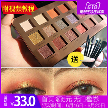Eyebrow big mole Philippine deer Focallure home 18 color sunset sunset, Renaissance eye shadow plate polarized light pearl eye shadow