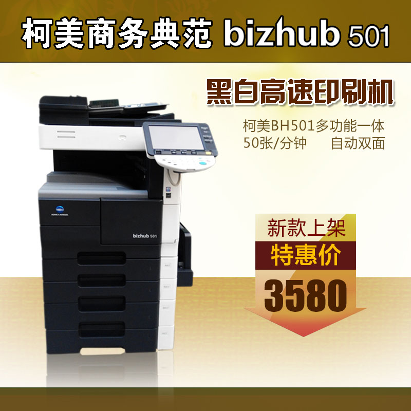 Black and White Copier, A3 printer, copy machine, Ke Mei BH501 high speed office composite printer laser