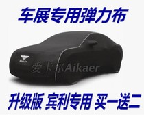 Customized Bentley Continental Lamborghini Ferrari special is sewing speed is auto stretch fabric car cover