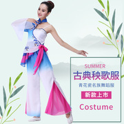 2017, new blue and white porcelain, folk dance, clothing, Yangko clothes, classical dance, costume, adult fan, dance, umbrella, dancer