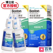 [100] show Boston new Bausch & Lomb clean RGP rigid contact lenses eye drops 10ml*2 bosston Shurun