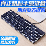 New mechanical touch keyboard backlight computer desktop home game retro punk light notebook cable