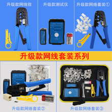 King game cable pliers tester phone crystal head stripping knife crimping pliers blade network tool kit