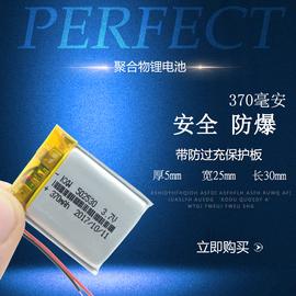 伯朗 适用3.7v聚合物锂电池F8凌度DM900 BL580行车记录仪502530
