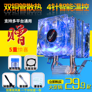 Cable with double heat pipe radiator tube ice CPU tower AMD Intel cpu1155 mute shipping platform