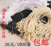 High-grade bullet hanging grain thick cotton wax rope ochirly general tags rope 1000 spot shipping