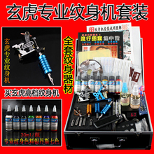 Professional tattoo machine tattoo machine suits for beginners a full set of students machine suits tattoo equipment store