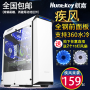 A desktop computer chassis Huntkey new host box side showthrough water line game box