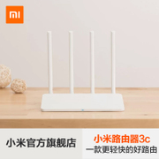 Millet router 3C mini wireless intelligent home four high-speed broadband antenna stable wall WiFi routing