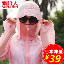 Sun protection clothing female long section Antarctic thin section 2018 new breathable thin hoodie summer Korean sun protection clothing