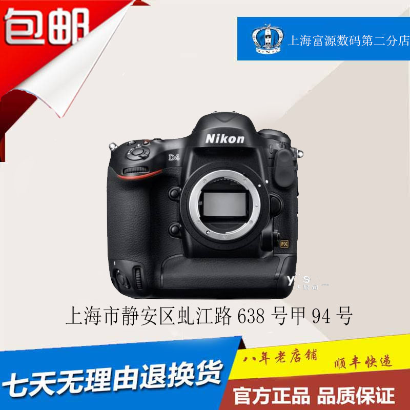 Nikon D4 professional 16 g card Shanghai fuyuan digital SLR camera to send the second branch