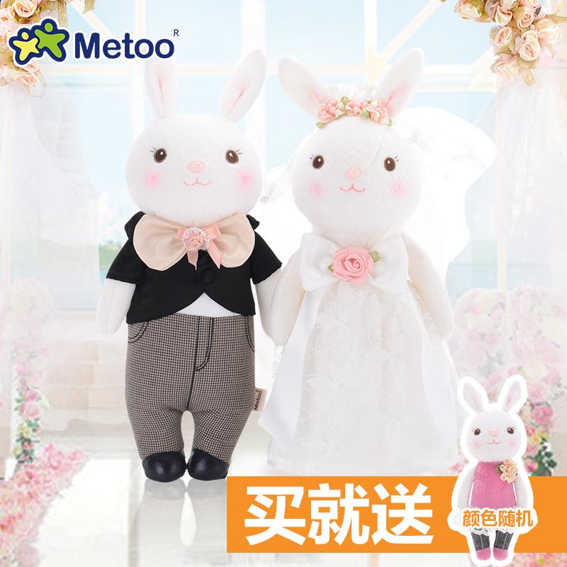 metoo婚庆压床娃娃一对公仔小白兔子毛绒玩具熊 情侣新年结婚礼物