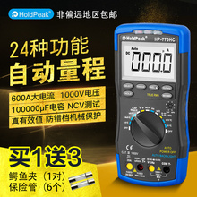 Huapu hp770hc digital multimeter high precision automatic range intelligent multifunction electrician multimeter