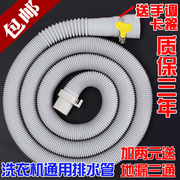 The water hose extension pipe extension sewer pipe drainage pipe outlet pipe kitchen general washing machine drain basin