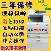 Ricoh A3 laser printer machine office copier scanner three black and white color combination MPC2050