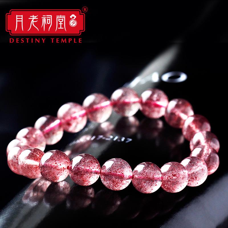 月老祠堂〓俄罗斯天然草莓晶手链女 蔷薇水晶粉水晶粉晶手串饰品