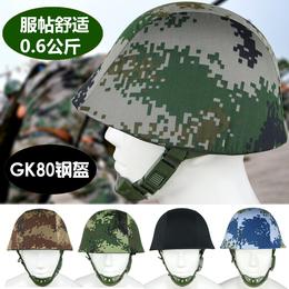 防暴迷彩民盔训练军迷野战头盔塑料80钢盔保安治安工作安全帽京东